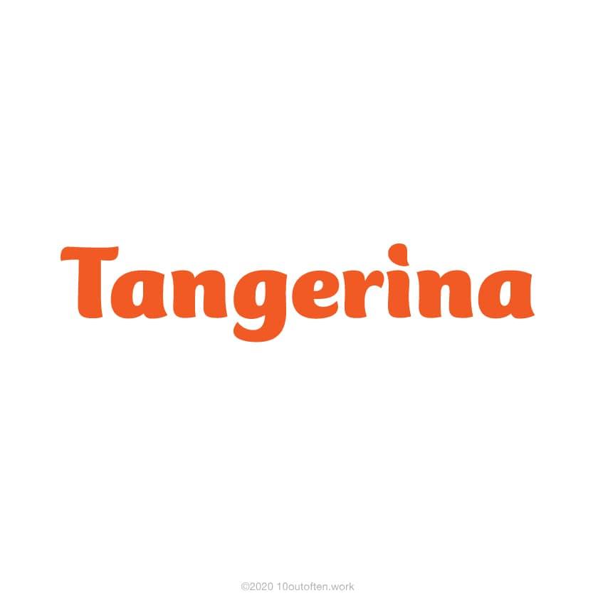 タンジェリンオレンジ